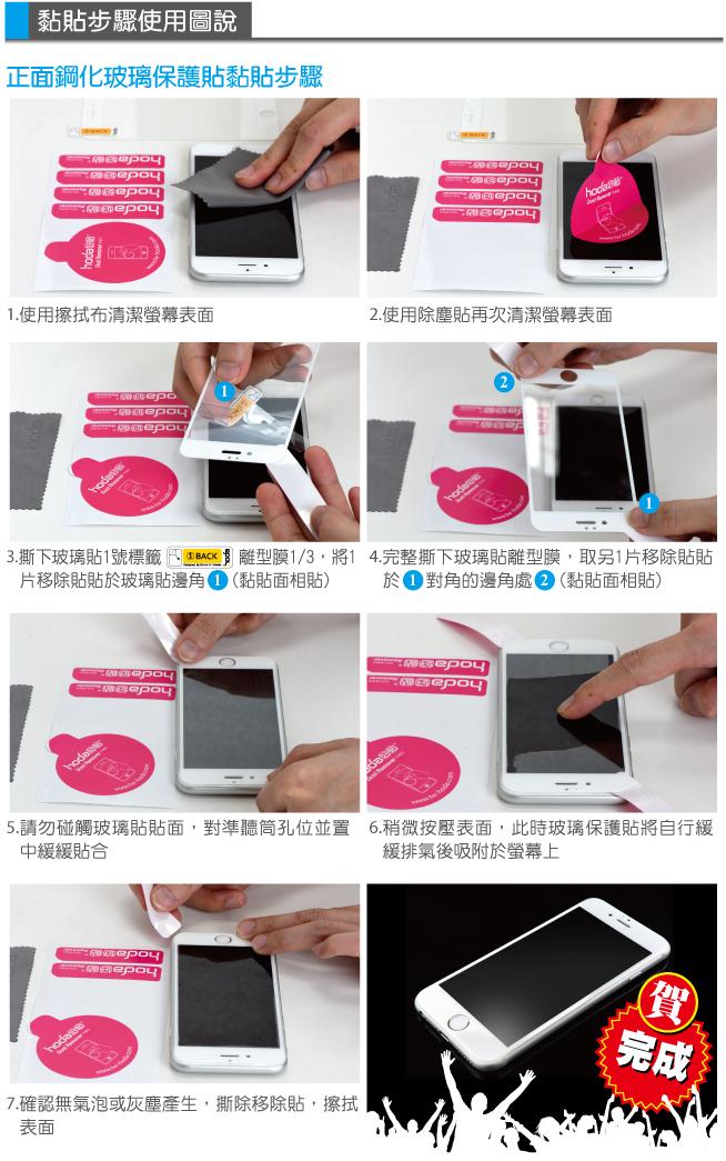 hoda 2.5D滿版玻璃保護貼 (0.33mm)